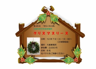 クリスマスリース案内 2013.12 (640x462).jpg