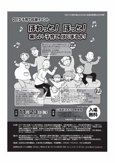 event_omote-1 (453x640).jpg
