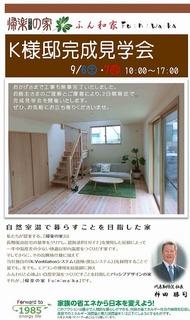 s-itsukaichi4_a4-1.jpg