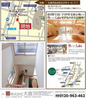 s-itsukaichi4_a4-2.jpg